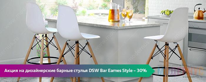 Акция на уникальные дизайнерские барные стулья DSW Bar Eames Style, скидка 30%