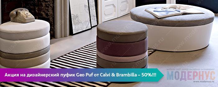 Скидка 50% на дизайнерский пуфик Geo Puf от итальянских дизайнеров Calvi & Brambilla