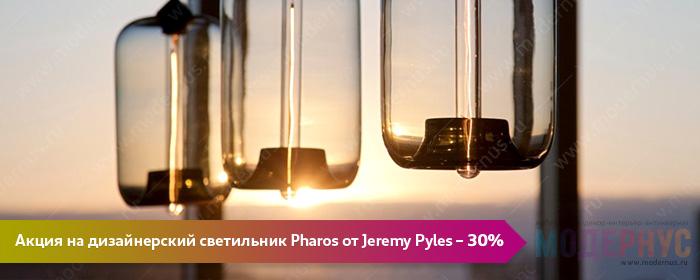 Скидка 30% на дизайнерский светильник Pharos от Jeremy Pyles