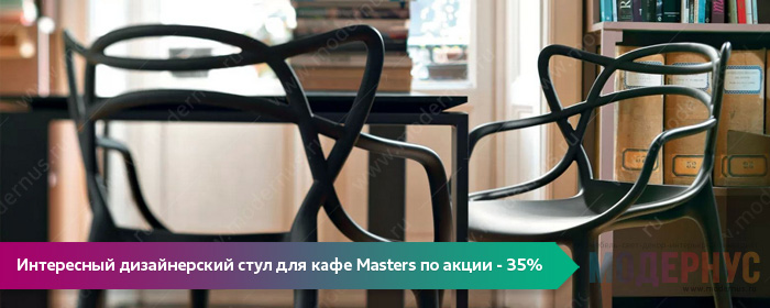 Скидка на пластиковый стул для кафе Masters от Филиппа Старка, скидка 35%