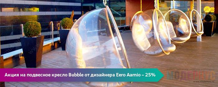 Акция на подвесное кресло для отдыха Bubble от Eero Aarnio, скидка 25%