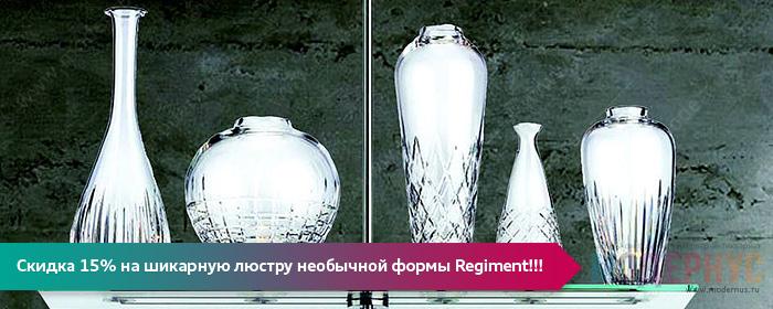 Акция на оригинальную дизайнерскую люстру Regiment, скидка 15%