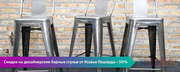 Скидка 40-50% на дизайнерские барные стулья Tolix Bar Stool и Tolix Backed от Xavier Pauchard