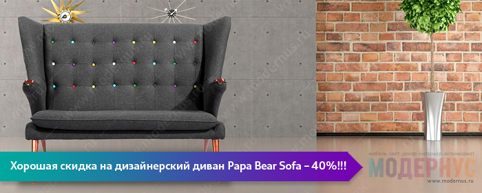 Скидка 40% на дизайнерский диван Papa Bear Sofa от Hans Wegner