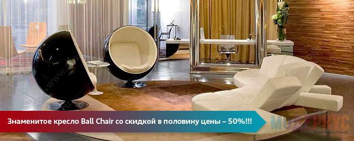 Кресло-яйцо Ball Chair от дизайнера Eero Aarnio по акции со скидкой 50%