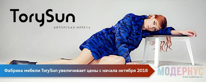 Повышение цен на дизайнерскую мебель фабрики TorySun с октября 2018