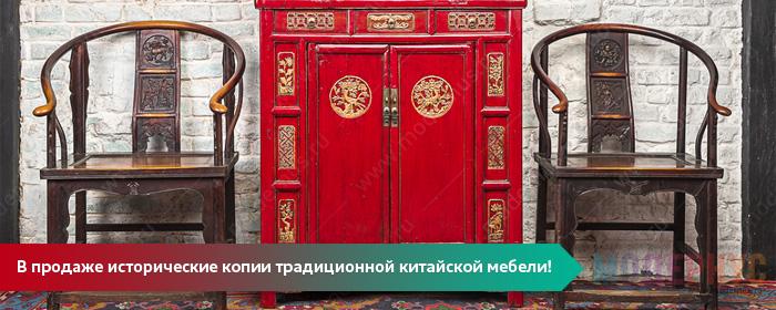 В продаже копии традиционной мебели из Китая от марки КитайSchina в интернет-магазине Модернус
