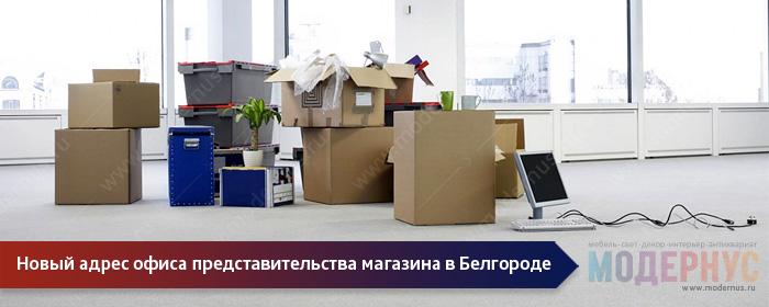 Офис представительства нашего интернет-магазина мебели в Белгороде переехал по новому адресу
