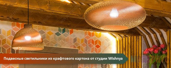 Подвесные дизайнерские светильники от студии дизайна Wishnya ручной работы в интернет-магазине Модернус