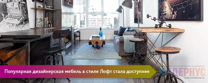 Дизайнерская мебель в стиле Лофт на заказ теперь за две недели в интернет-магазине Модернус