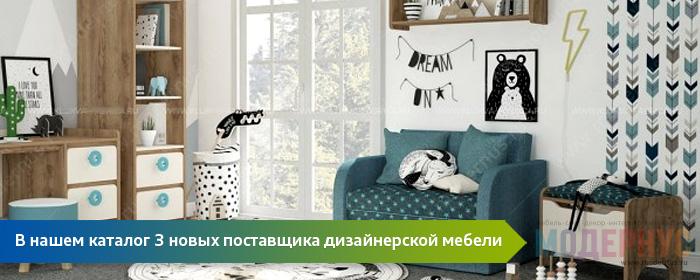 Новые производители дизайнерской мебели из Росссии в нашем интернет-магазине