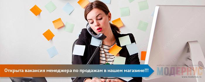 Вакансия менеджера по продажам в Белгороде в офис интернет-магазина Модернус