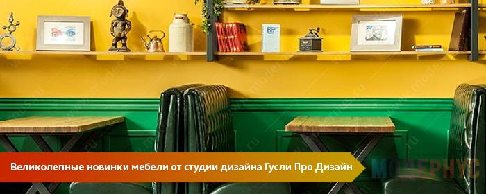 Пополнение ассортимента дизайнерской мебели от российской студии Goosli Pro Design (Гусли Про Дизайн)